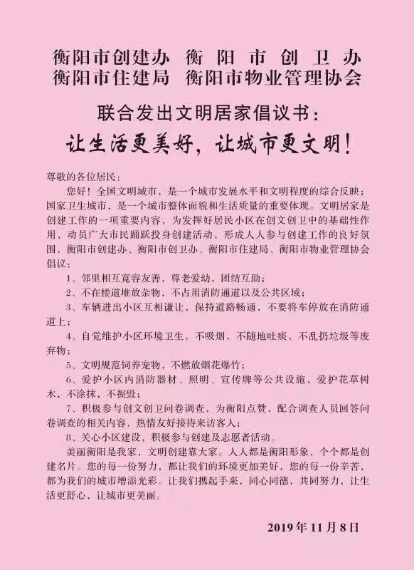 中國衡陽新聞網 www.347488.live
